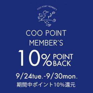 0924_point10