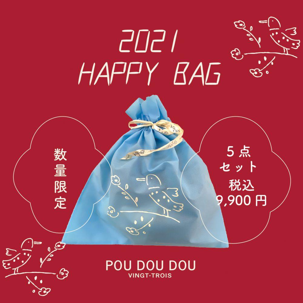 2021 HAPPY BAG 先行予約のお知らせ | POU DOU DOU VINGT-TROIS