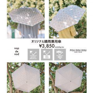 2104晴雨兼用傘