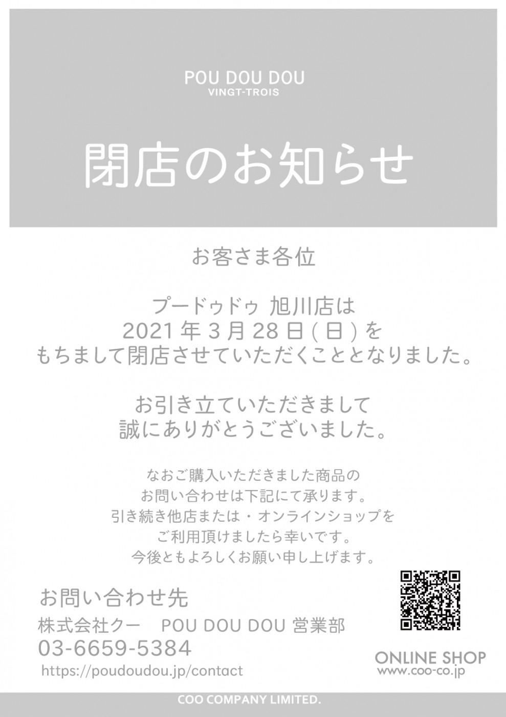 2103旭川閉店