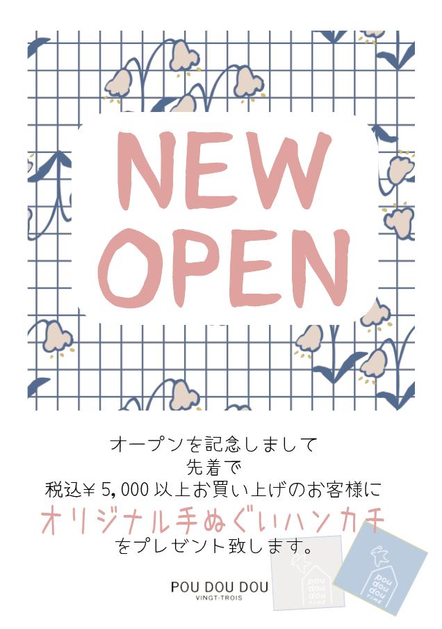 新店OPEN用