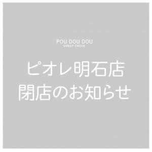 1902札幌パルコ閉店